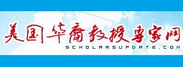 美国华裔教授专家网