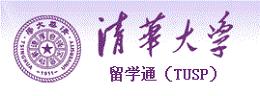 清华大学留学预科
